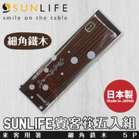 日本製【SUNLIFE】賓客筷五入組 細角鐵木