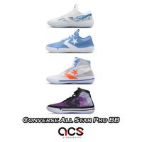 Converse 籃球鞋 All Star Pro BB 白 藍 紫 任選 男鞋 低筒 高筒 輕量【ACS】