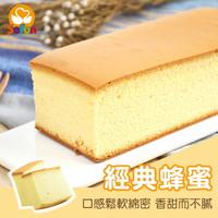 【喜憨兒彌月禮盒】蜂蜜蛋糕10入組