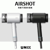 UNIX AIRSHOT 千萬負離子頂級吹風機
