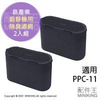 日本代購 空運 島產業 PPC-11-AC33 廚餘機用 除臭濾網 2入組 脫臭 消臭 濾網 適用 PPC-11