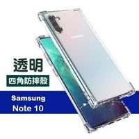 三星 Note10 手機透明加厚四角防摔氣囊保護殼(Note10lite保護殼)
