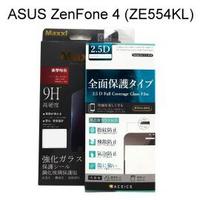 滿版鋼化玻璃保護貼 ASUS ZenFone 4 (ZE554KL) 5.5吋 黑、白、綠