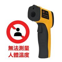 #無法測量體溫# 工業用 GM550 紅外線溫度計 -50 ~ 550度 紅外線測溫槍 溫度槍 雷射測溫槍 【MICAB4】