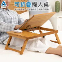 【AOTTO】攜帶式多功能可折疊可調節懶人桌(萬用桌 平板桌 筆電桌 學習桌)