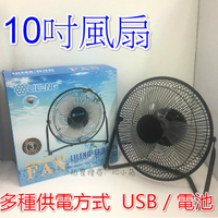 【Fun心玩】10吋 LG838 無線 (附充電電池) 2檔風速 電扇 風扇 電池 USB 立式 電風扇 電腦散熱風扇