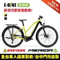 【MERIDA 美利達】運動休閒電動輔助自行車 eSPRESSO 563EQ 低跨款 2021 兩色(E-BIKE/輔助/動能/單車/飛輪)