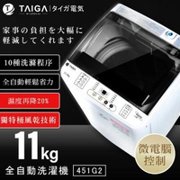 【TAIGA 大河】11KG全自動單槽洗脫直立式洗衣機(451G2)