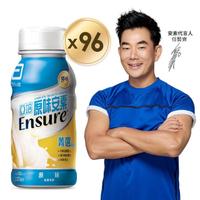 【亞培】安素菁選-原味不甜237ml x24入 x4箱(均衡營養、增強體力、幫助肌肉生長)
