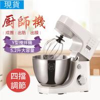 現貨 110V電動多功能和面機 5.2L麵團攪拌機料理機打蛋機打蛋器奶油和面機廚師機打發機揉麵機