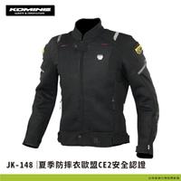 【柏霖總代理】日本 KOMINE 夏季防摔衣歐盟CE2安全認證 JK-148