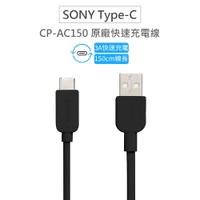 SONY 適用 CP-AC150 Type-C(USB-C)高速原廠傳輸線/充電線-150cm Xperia 10/L3/XZ3/XZ2/XA2/L2/XA1/XZ1