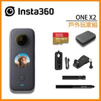 【Insta360】ONE X2 全景隨身相機+戶外玩家組(公司貨)