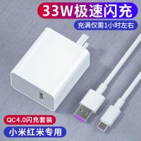 紅米k30/note9/10/K20pro手機極速充電器33W小米9SE/10閃充數據線