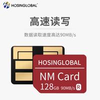 記憶卡 華為nm存儲卡128G內存高速手機擴容展平板mate20榮耀P30暢享40pro 雙十一購物狂歡節 雙十一驚爆價 雙11好品推薦