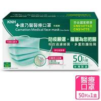 【康乃馨】醫療口罩50片盒裝 未滅菌(一般耳帶粉綠色款)