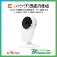 小米米家智能攝像機 SXJ02ZM 監視器 攝影機 語音對話 雲端儲存 AI人形偵測 1080P 10米紅外夜視 現貨 【刀鋒】