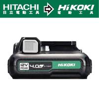 【HIKOKI】12V滑軌式鋰電池4.0AH(BSL1240M)