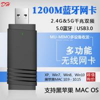 1200M 千兆5G雙頻USB3.0無線網卡 WIFI接收器 5.0藍牙 黑蘋果MAC