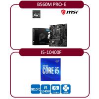 【板+U】MSI B560M PRO-E Intel 主機板 + INTEL 盒裝Core i5-10400F 處理器