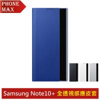 Samsung Note10+ 全透視感應皮套 原廠公司貨 聯強代理