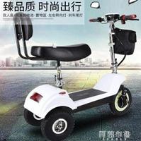電動車 便攜迷你型折疊電動三輪車老人女士電動自行車老年成人電瓶車