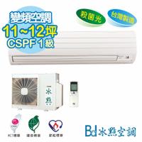 【BD 冰點】11-12坪 變頻單冷分離式冷氣 FV-73CS2