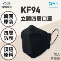 【ECOONE】韓國製造KF94成人款黑色立體四層口罩(兩盒 共50片)