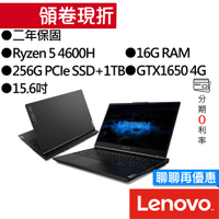 Lenovo聯想 Legion 5 Ryzen 5 4600H/GTX1650 獨顯 AMD 電競筆電