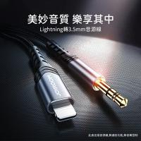 iPhone轉3.5mm音源線 lightning車用喇叭線 蘋果轉喇叭 AirPodsMax耳機線 iphone轉喇叭