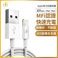 D8 APPLE MFI認證 Lightning 傳輸充電線-100cm for iPhone 12/12 mini/12 Pro/12 Pro Max/11/11 Pro/11 Pro Max / XS / XS Max / XR / X / 8 / 8Plus / 7 / 7 Plus / 6 / 6s / 6Plus / 6sPlus / 5 / SE / SE2 / ipad  PSC-0599