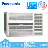 【Panasonic 國際牌】 2-3坪 右吹變頻冷暖窗型冷氣CW-P22HA2