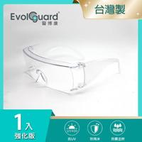 【Evolguard 醫博康】MIT 強化版防霧護目鏡 一入(防霧/防飛沫/防風沙/台灣製造)