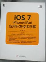 【書寶二手書T3/電腦_EOD】iOS 7-iPhone/iPad應用開發技術詳解_簡體_劉一道