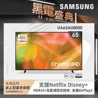 【SAMSUNG 三星】65型4K HDR智慧連網電視(UA65AU8000WXZW)