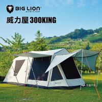 【公司貨】BIG LION 威力屋 300KING 帳篷 一房一廳帳 別墅帳 露營 2020全新上市  【悠遊戶外】
