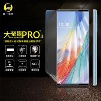 【o-one大螢膜PRO】LG Wing 5G 主螢幕+次螢幕滿版手機螢幕保護貼 兩入組