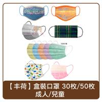 台灣 荷康 丰荷 雙鋼印 一般醫用口罩 50入/30入 口罩 醫療口罩 成人口罩 兒童口罩