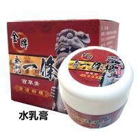 【金牌金門】一條根百草膏水乳霜90g-清涼舒緩(一條根 清涼舒緩 酸痛再見)