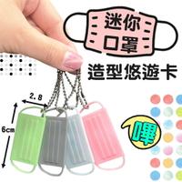 迷你口罩悠遊卡 鑰匙圈 造型悠遊卡 悠遊卡 縮小 附收納盒 4色可選