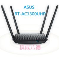 ASUS 天線加強版 雙頻 RT-AC1300UHP 無線分享器  1300UHP