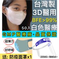 現貨台灣製🇹🇼【醫療】成人3D立體醫用口罩50入(限量白)。順易利GMP廠。彈力耳帶。舒適包覆。何需韓版 台灣醫療級認證