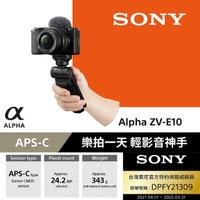 【SONY 索尼公司貨 保固18+6】可換鏡頭式Vlog相機 Alpha ZV-E10(手持握把組合)