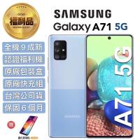 【SAMSUNG 三星】認證福利品 Galaxy A71 5G 6.7吋 智慧手機(8G/128G_加贈鋼化玻璃貼)