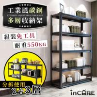 【Incare】超耐重工業風碳鋼多層收納角鋼架(35*80*160公分)