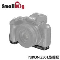 【SmallRig 斯莫格】NIKON Z50 L型握把 L型支架(LCN2667)