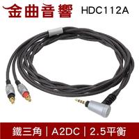 鐵三角 HDC112A 耳機升級線 高純度銅 6N-OFC1+OFC2導體 A2DC 2.5平衡|金曲音響