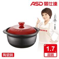 【ASD 愛仕達】聚味系列陶瓷鍋(1.7L)