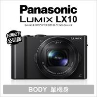 【公司貨登錄送原電+32G】Panasonic DMC-LX10 數位相機 大光圈 4K LX10 類單