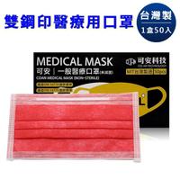 【可安】醫療口罩50片一盒(夏焰紅)